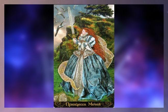 Королева Мечей в сочетании с Дамой Посохов