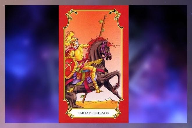 Трактовка карты Рыцарь Булав в здоровье