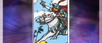 Толкование рыцаря мечей