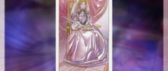 Дама на Троне с мечом