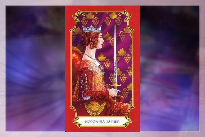 Королева Мечей при сочетаниях с некоторыми арканами