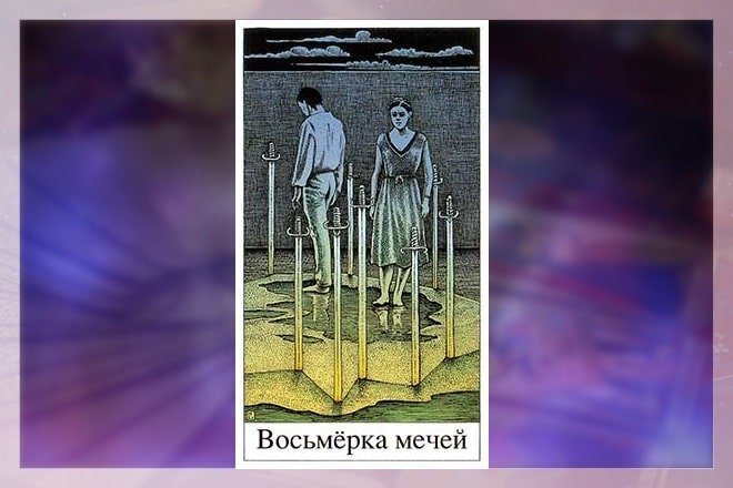 Младший аркан Восьмерка Клинков в любви