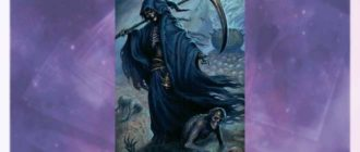 Старший аркан ангел смерти
