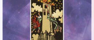 Общее толкование Башни