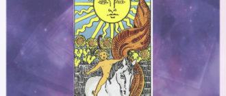 Толкование аркана Солнце